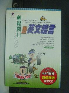 【書寶二手書T1/語言學習_HHV】輕鬆開口說英文贈言_張耀飛_附光碟