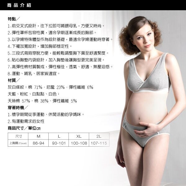 『121婦嬰用品館』六甲村 運動 / 哺乳內衣 L -灰 2