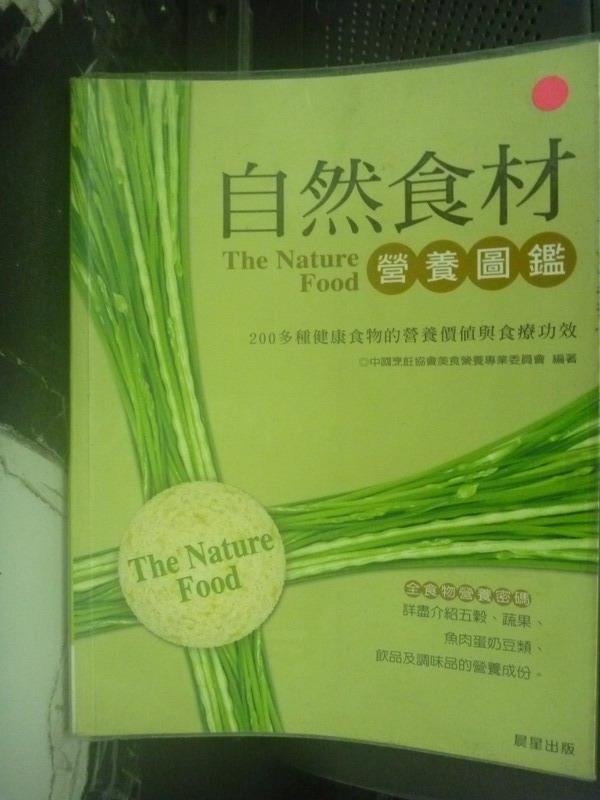 ~書寶 書T1/養生_ZJH~自然食材營養圖鑑_中國烹飪協會 ~  好康折扣