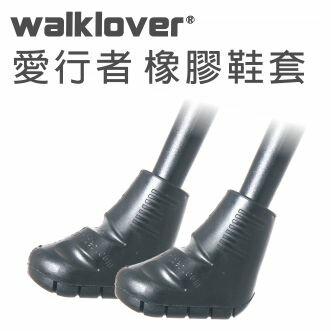 ~Exerstrider 愛行者橡膠鞋套 ~ 於愛行者健走杖^(平穩地面可取代登山杖^)