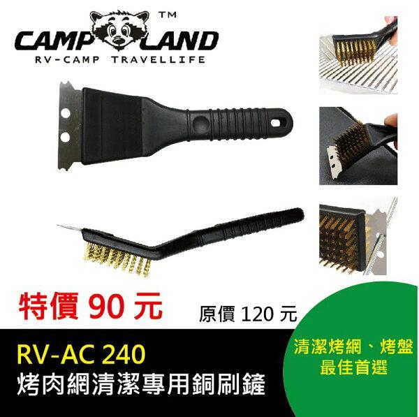 【CAMP LAND】RV-AC240 烤肉網清潔專用銅刷鏟 網刷 烤肉網 刷子 鋼刷 鐵刷 銅刷
