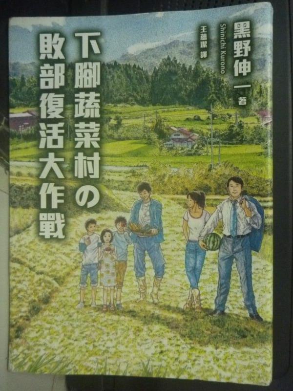 ~書寶 書T2/翻譯小說_HTK~下腳蔬菜村的敗部復活大作戰_黑野伸一 ~  好康折扣