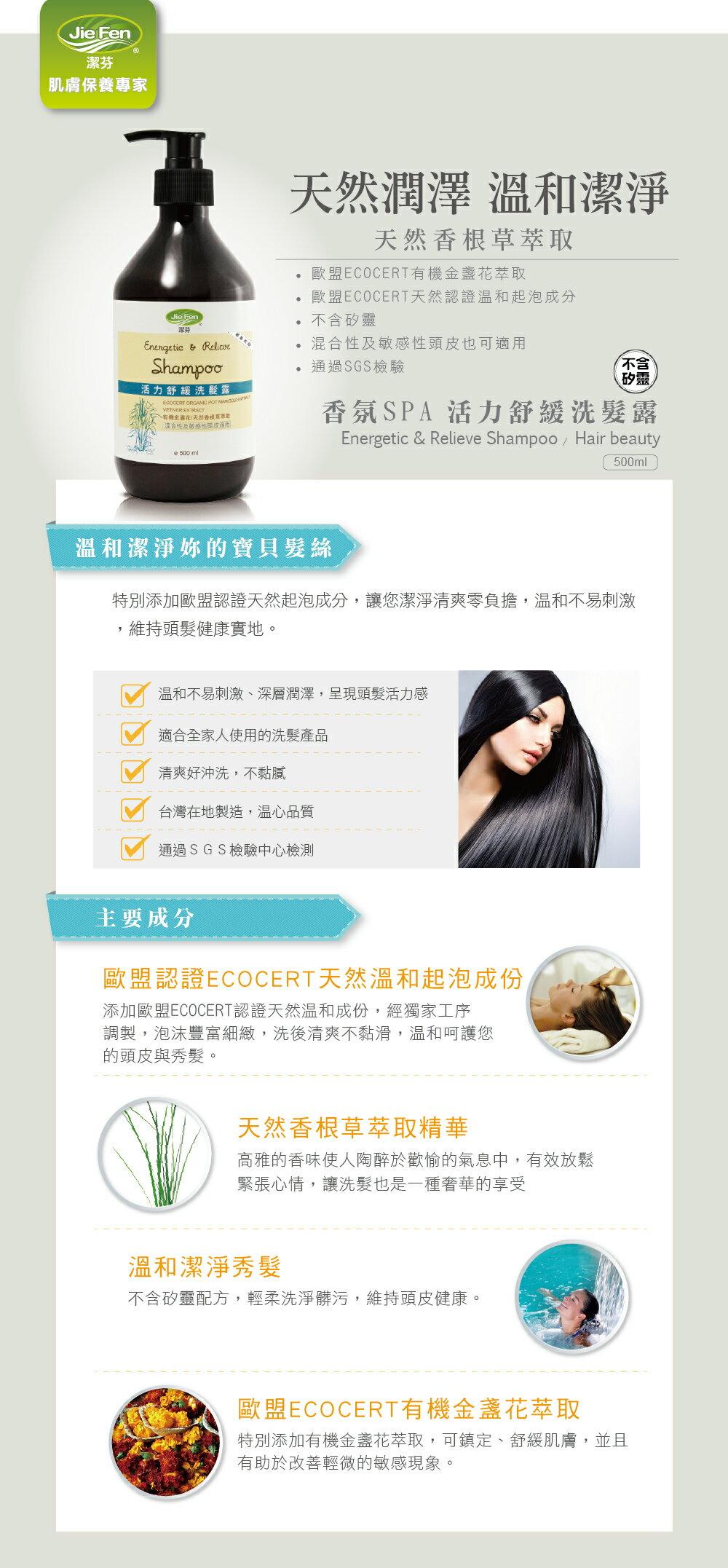 『121婦嬰用品館』潔芬 活力舒緩洗髮露(香根草) - 500ml 1