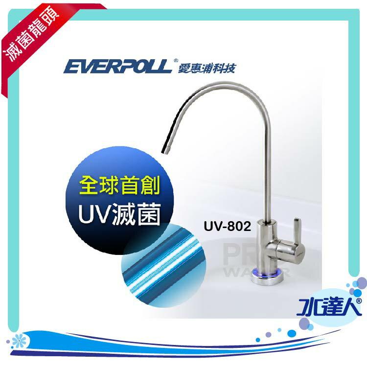 UV滅菌家用龍頭(UV-802) EVERPOLL愛惠浦科技 - 限時優惠好康折扣