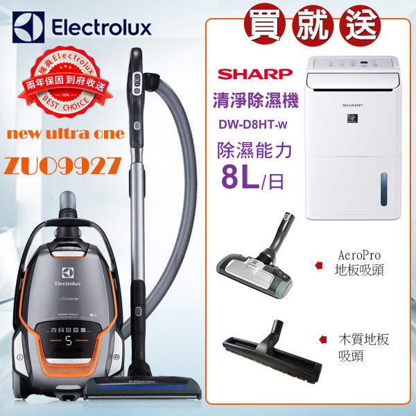 ZUO9927伊萊克斯極靜電動除螨吸塵器【送夏普 10L自動除菌離子除濕機+地板頭+木質地板吸頭】