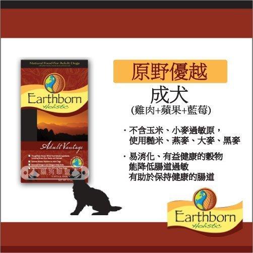 +貓狗樂園+ 原野優越Earthborn Holistic【成犬。5磅】940元 0