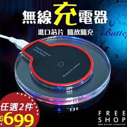 無線充電 Free Shop【QFSFL9205】最新飛碟透明盤水晶發光無線充電器+感應片接收器座充通用行動電源