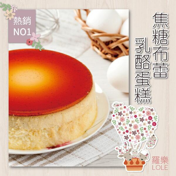 秒殺級超 產品 ➸ 6吋 焦糖布蕾乳酪蛋糕  ~全台獨賣.就在樂天~ ^~野餐甜點、下午茶