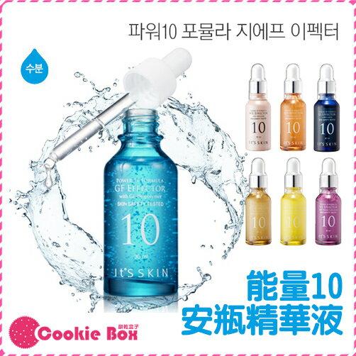 *餅乾盒子* 韓國 It's SKIN 能量10 安瓶 精華液 美白 保濕 緊緻 彈力 抗皺 拉提 淡斑 30ml