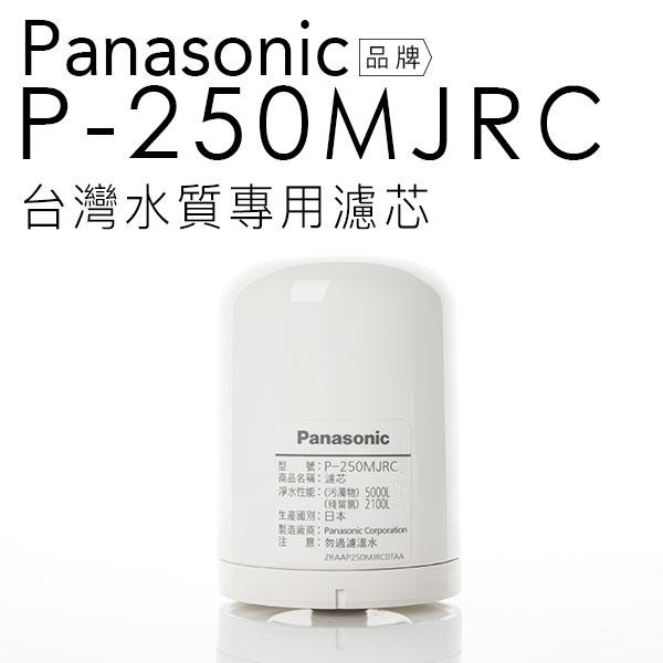 Panasonic 國際牌淨水器濾心 P-250MJRC 【日本製】