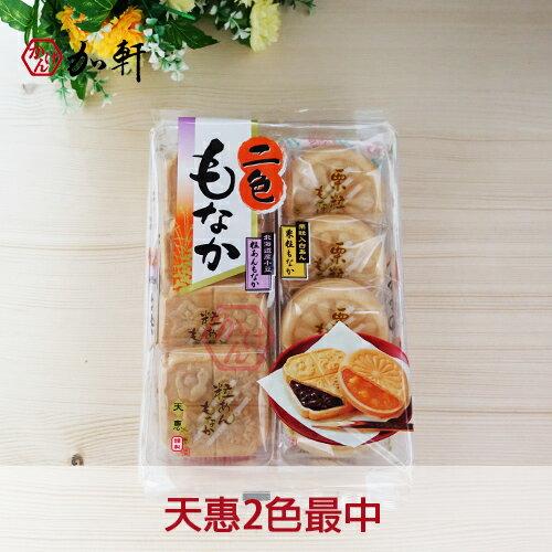 《加軒》日本天惠二色最中 紅豆/栗子