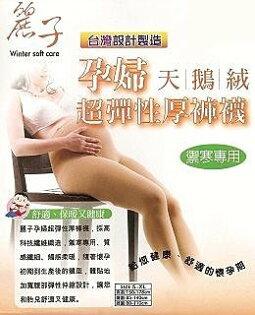*漂亮小媽咪*麗子超彈性孕婦褲襪一入 產前產後均可穿 台灣製 RK716