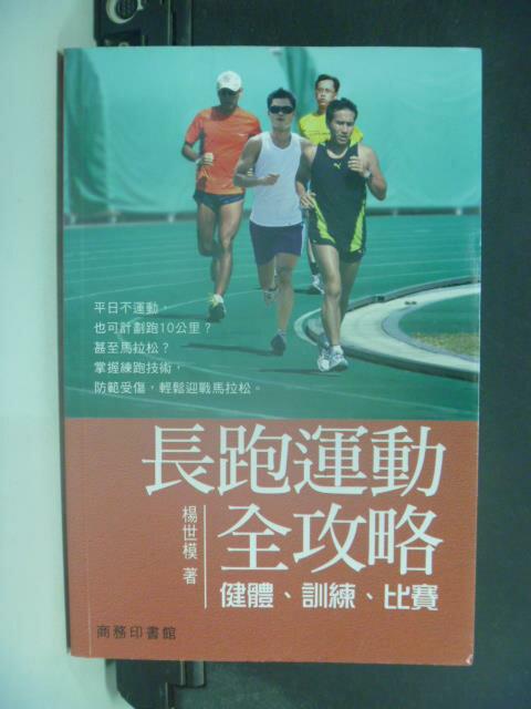 ~書寶 書T1/體育_KEE~長跑 全攻略:健體、訓練、比賽_楊世模 ~  好康折扣