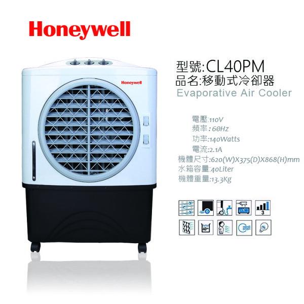 【Honeywell】17.2坪移動式水冷器CL40PM 福利品 送原廠耗材一組