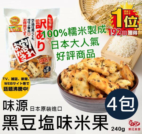 [整箱免運] [4包團購現貨] 日本味源黑豆塩味米果240g 黑豆鹽味米菓仙貝