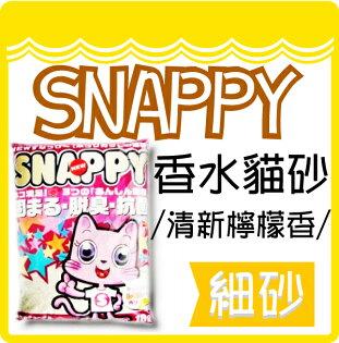 Snappy香水貓砂10L(細砂)SNAPPY檸檬複合砂【1包】