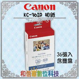 ?2X3 相紙【和信嘉】Canon KC-36IP 相印紙+色帶(36張) KC36IP (2X3 相片/名片/信用卡/悠遊卡 補充包) CP910 CP1200