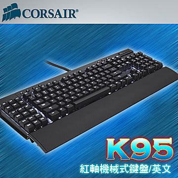 *╯新風尚潮流╭*海盜船 Vengeance K95 電競 機械式鍵盤 紅軸 防鬼鍵 英文版 K95