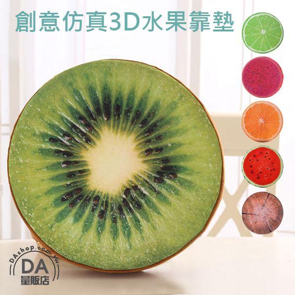 《DA量販店》創意 仿真 3D 奇異果 水果 坐墊 靠墊 抱枕 禮品 贈品 批發(V50-1574)