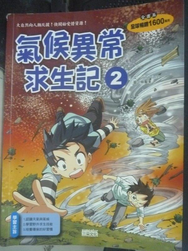 ~書寶 書T1/少年童書_XFH~氣候異常求生記02_GomdoriCo.