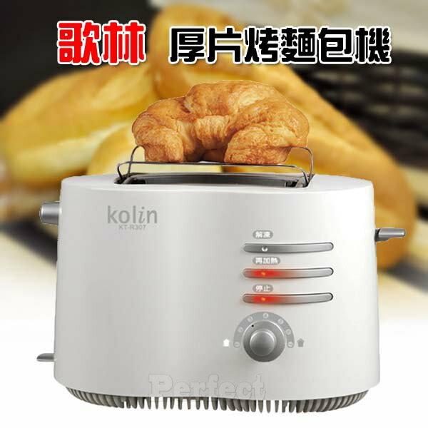 【kolin ● 歌林】厚片烤麵包機 KT-R307 **免運費**