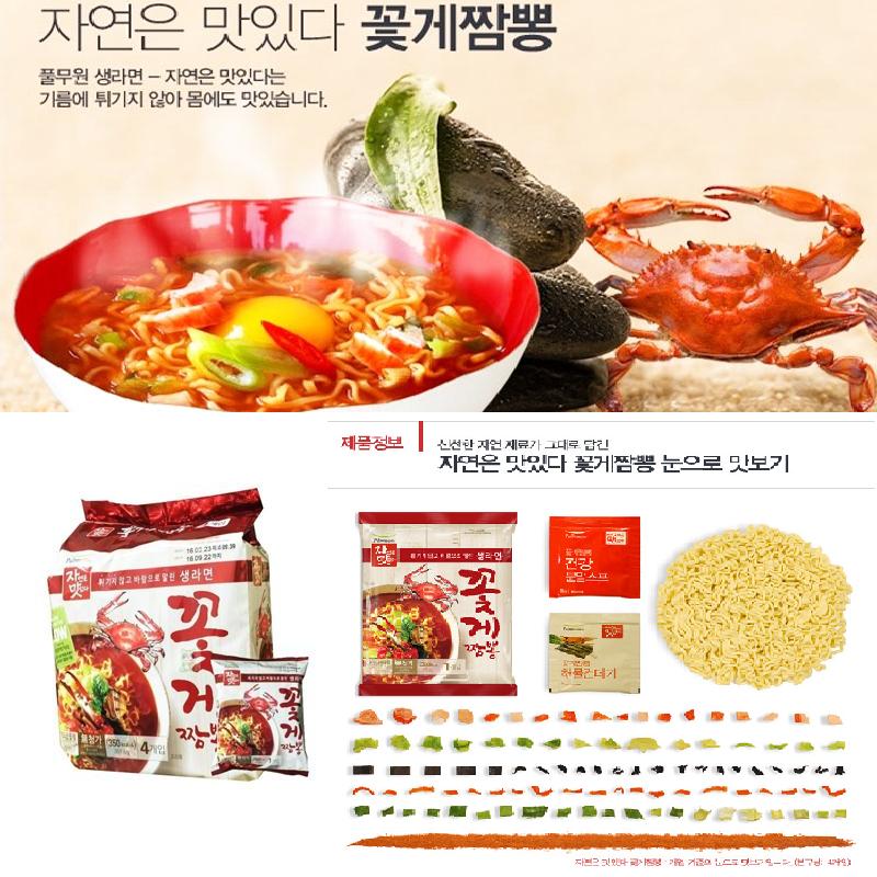 有樂町進口食品 【Pulmuone】自然就是好吃蒸煮麵-螃蟹 97.4g 8801114124260 - 限時優惠好康折扣