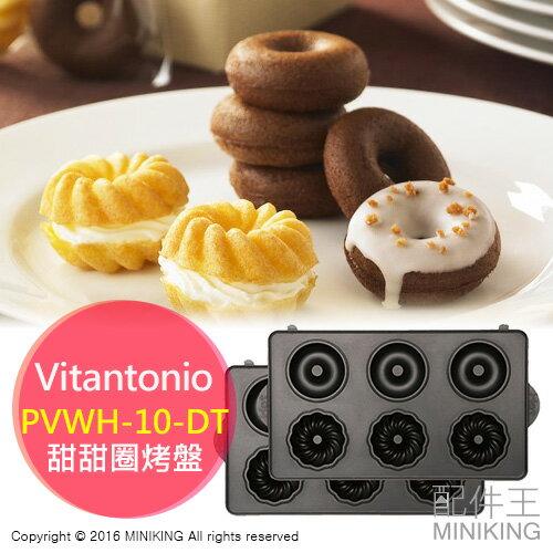 【配件王】現貨 Vitantonio PVWH-10-DT 甜甜圈 鬆餅機 烤盤 VWH-110 20-R 21-B