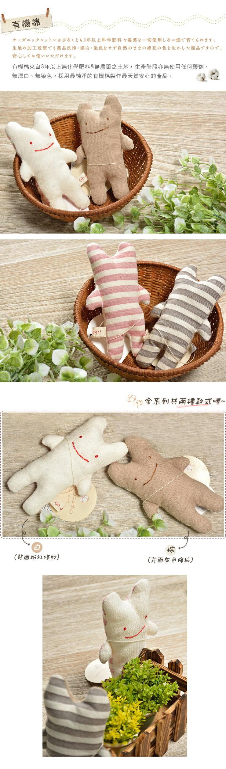 日本今治 - ORUNET - NIGINIGI布娃娃(白色)《日本設計製造》《全館免運費》,有機棉,純棉100%,觸感細緻質地柔軟,吸水性強,日本設計製造,天然水洗滌工法,不使用螢光染料,不添加染劑