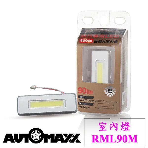 AutoMaxx ★ RML90M 『亮白光』面發光LED車燈/小燈 [BA9S/T10/T28/T31可用] [12V‧8000k][示寬燈/停車燈/倒車燈/車內燈/牌照燈可用] [ 三年保固 ]