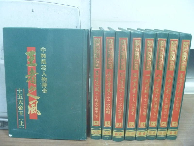 ~書寶 書T9/傳記_MGM~中國風雲人物傳奇_共9本合售_王者之風~十五大帝王等