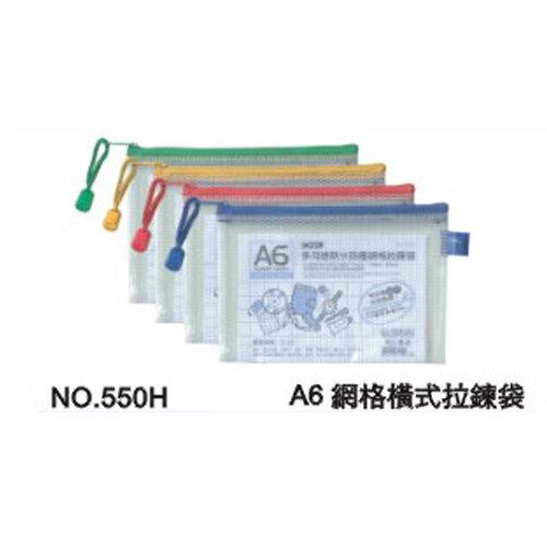 【三燕 COX 資料套】COX 550H A6(橫)多用途防水塵網格拉鍊袋