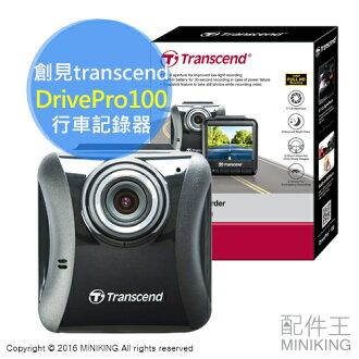 【配件王】公司貨 贈16GB 創見 DrivePro 100 行車記錄器 DP100 F1.8大光圈 超廣角
