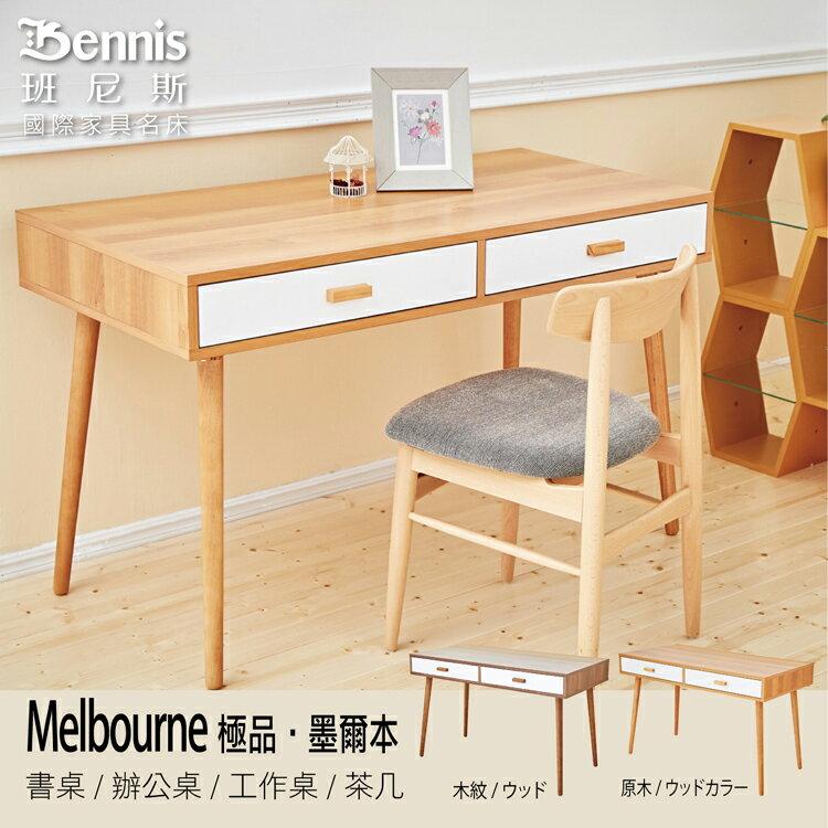 【Melbourne 極品‧墨爾本】書桌/辦公桌/工作桌/置物桌/收納茶几/電腦桌 ★班尼斯國際家具名床 2