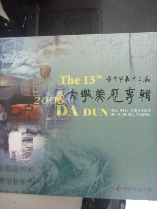~書寶 書T6/藝術_YFD~台中市第十三屆大墩美展專輯_ 600_黃國榮 ~  好康折扣