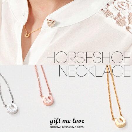 簡約時尚經典 幸運馬蹄鐵 鎖骨短項鍊CR21【Gift Me Love 愛禮】正韓國製