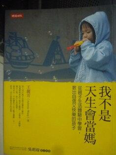 【書寶二手書T1/親子_WFU】我不是天生會當媽:從親子生活體驗中學習_王麗芳