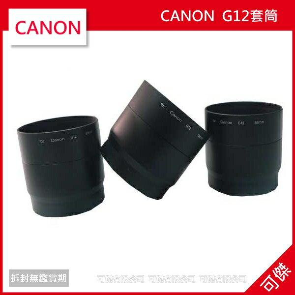 可傑數位 CANON G12 套筒