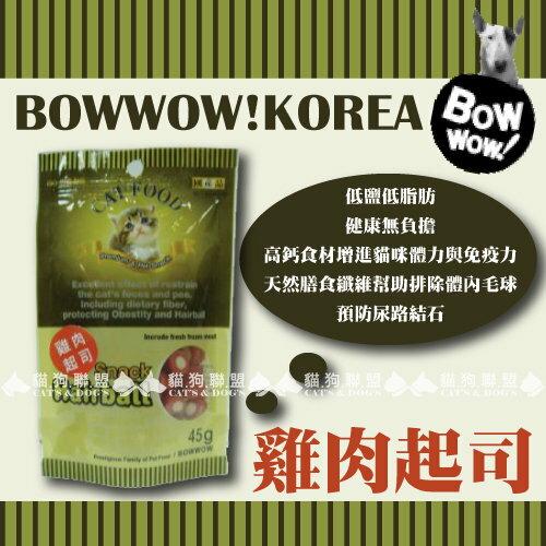 +貓狗樂園+ 韓國BOWWOW【愛貓。雞肉起司捲。45g】40元