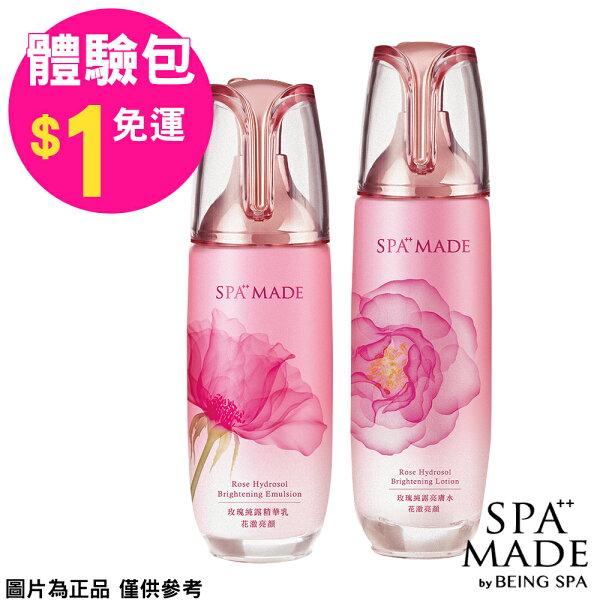 【樂天試樂會限定。$1免運】SPA MADE 玫瑰純露精華乳+亮膚水 體驗包
