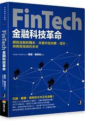 FinTech金融科技革命:網路金融新體系,改變你我消費、理財、保險與借貸的未來