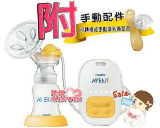 AVENT新安怡標準口徑PP單邊電動吸乳器SCF902 附手動配件~可轉換成手動吸乳器使用,保固二年