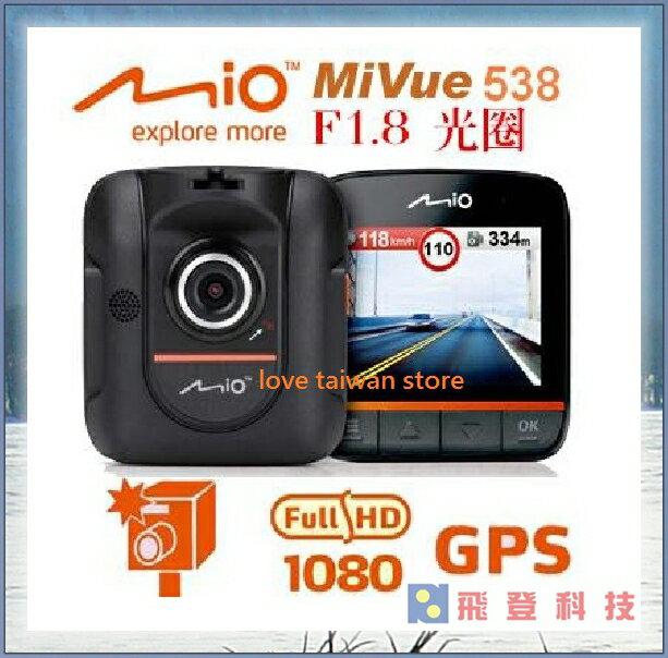 【行車紀錄器】買就送16G記憶卡 Mio MiVue 538 Full HD 行車記錄器+測速功能 公司貨 含稅開發票