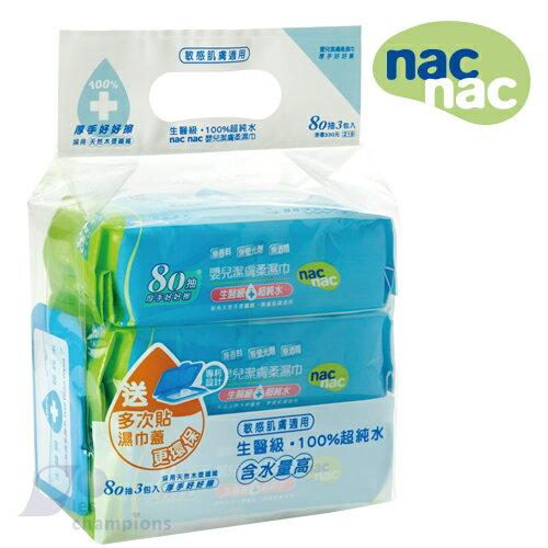 nac nac - 超純水嬰兒潔膚柔濕巾80抽3入 (附專利保濕蓋) 0