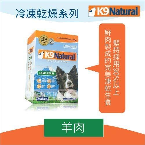 +貓狗樂園+ 紐西蘭K9 Natural【冷凍乾燥生食餐。羊肉。3.6KG】7150元*生肉乾糧不需冷藏 - 限時優惠好康折扣