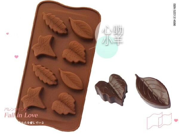 心動小羊^^耐高溫可愛楓葉、葉型矽膠巧克力模、迷你手工皂蠟燭果凍布丁模製冰格