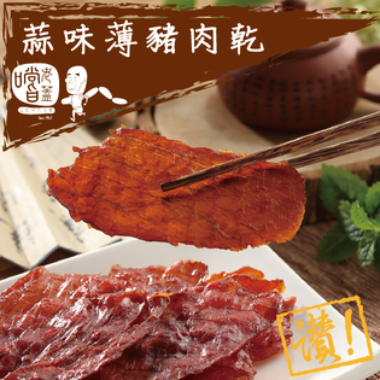【嚐老蓋】蒜味薄豬肉乾
