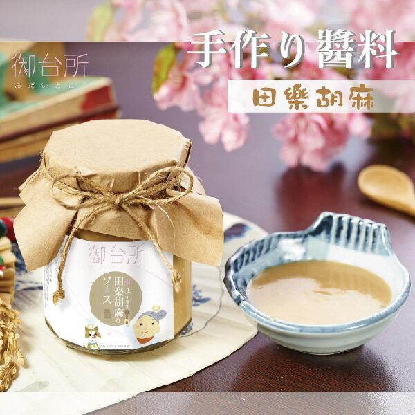 【御台所】田樂胡麻(300g/罐)/胡麻醬/一罐$200/純手工製