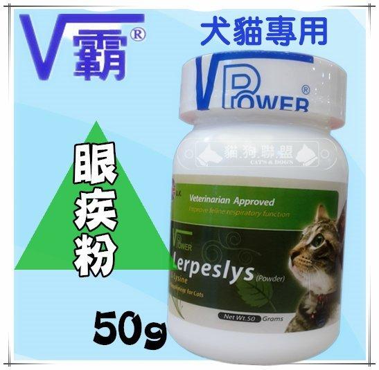 +兩瓶免運賣場+貓狗樂園+  英國V Power【V霸。去眼疾粉。離胺酸。50g】690元 0