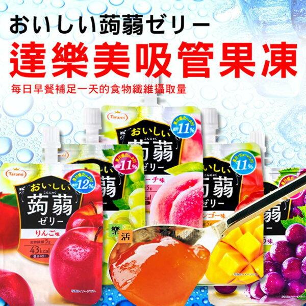 日本達樂美吸管果凍150g 凍飲 果汁 食物纖維補充  樂活生活館