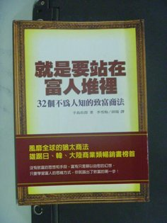 【書寶二手書T9/財經企管_NNA】就是要站在富人堆裡_手島佑郎